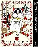 何してんの神様 1 (ヤングジャンプコミックスDIGITAL)