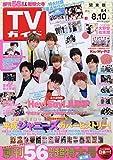 TVガイド関東版 2018年 8/10 号 [雑誌]