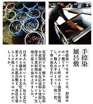 kenema 手捺染小風呂敷 福兎と福蛙 50×50cm