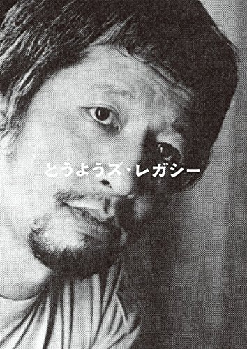 とうようズ・レガシー(数量限定/2冊セット, 付録DVD)