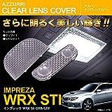 インプレッサ WRX Sti GRB/GRF クリアレンズカバー 立体 クリスタルダイヤカット 専用設計 2ピース