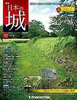 日本の城 改訂版 109号 [分冊百科]