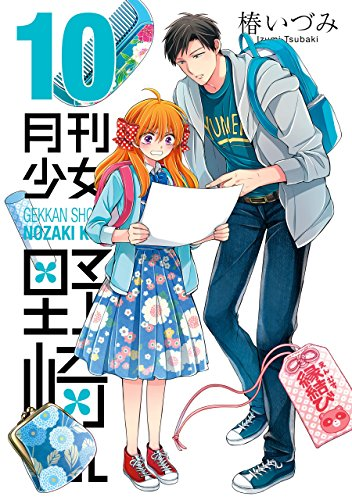 月刊少女野崎くん 10巻 (デジタル版ガンガンコミックスONLINE) Kindle版