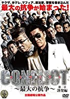 CONFLICT 〜最大の抗争〜 第一章 勃発編 [DVD]