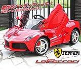 乗用ラジコン フェラーリ ラフェラーリ [カラー:レッド] [82700]FERRARI Laferrari フェラーリ正規ライセンス品のハイクオリティ ダブルモーターでパワフル ペダルとプロポで操作可能な電動ラジコンカー 乗用玩具 子供が乗れるラジコンカー