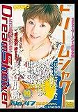 ドリームシャワー47 [DVD]
