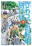 びわっこ自転車旅行記 琵琶湖一周編 ラオス編 (バンブーコミックス)