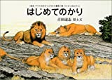 はじめてのかり (絵本アフリカのどうぶつたち第1集・ライオンのかぞく)