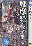 維摩経をよむ―日本人に愛されつづけた智慧の経典 (NHKライブラリー)