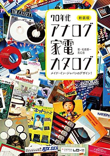 新装版 70年代アナログ家電カタログ -メイド・イン・ジャパンのデザイン! (青幻舎ビジュアル文庫シリーズ)