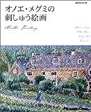 NHKおしゃれ工房 オノエ・メグミの刺しゅう絵画