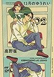 13月のゆうれい(2) (FEEL COMICS swing)