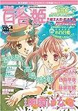 コミック 百合姫 2006年 06月号 [雑誌]