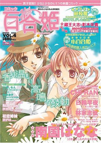コミック 百合姫 2006年 06月号 [雑誌]の詳細を見る