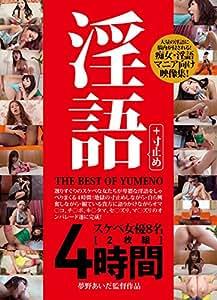 淫語+寸止め THE BEST OF YUMENO MARRION [DVD]