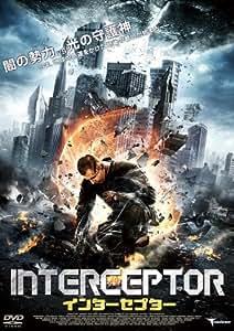インターセプター [DVD]