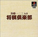 本格派DE1300円 加藤一二三 九段 将棋倶楽部