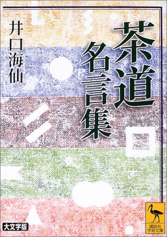 茶道名言集 (講談社学術文庫)の詳細を見る