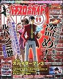 パチスロ必勝ガイド NEO (ネオ) 2010年 11月号 [雑誌]