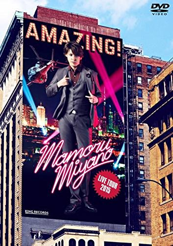 MAMORU MIYANO LIVE TOUR 2015 ~AMAZING!~ [DVD] 宮野真守 キングレコード