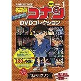 名探偵コナンDVDコレクション 1: バイウイークリーブック (C&L MOOK バイウィークリーブック)