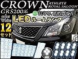 200系 クラウン LEDルームランプ GRS200 12点【保証期間6ヶ月】