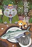 夜廻り猫(2) (ワイドKC モーニング) -