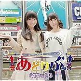 あどりぶ DJCD vol.3