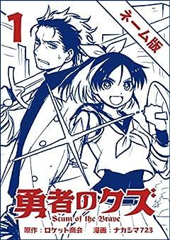 勇者のクズ 1巻(ネーム版)