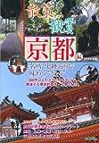 散策&観賞 京都編〈2010年度版〉