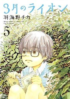 [羽海野チカ]の3月のライオン 5 (ジェッツコミックス)