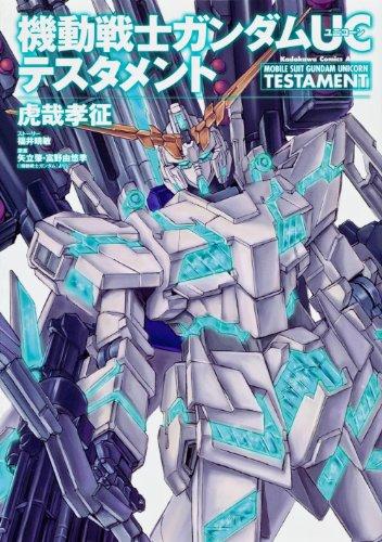 機動戦士ガンダムUC テスタメント (カドカワコミックスAエース)の詳細を見る