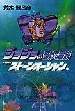 ジョジョの奇妙な冒険 46 (集英社文庫―コミック版) (集英社文庫 あ 41-49)