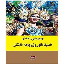 الدونا فلور وزوجاها الاثنان - الجزء الأول والثاني (Arabic Edition)