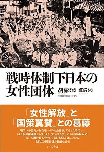 戦時体制下日本の女性団体