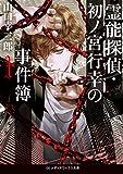 霊能探偵・初ノ宮行幸の事件簿1 (メディアワークス文庫)