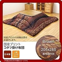 ブラウン(brown) 205×285 国内プリント こたつ厚掛け布団単品 日本製