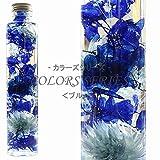 ハーバリウム ブルー COLORS SERIES 紫陽花 デイジー ミニかすみ草 herbarium