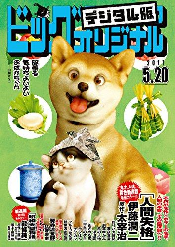 ビッグコミックオリジナル 2017年10号(2017年5月2日発売) [雑誌]
