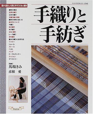 手織りと手紡ぎ―豊かな暮らしを育む手作りの糸と織物 (ハンドクラフトシリーズ (142))の詳細を見る