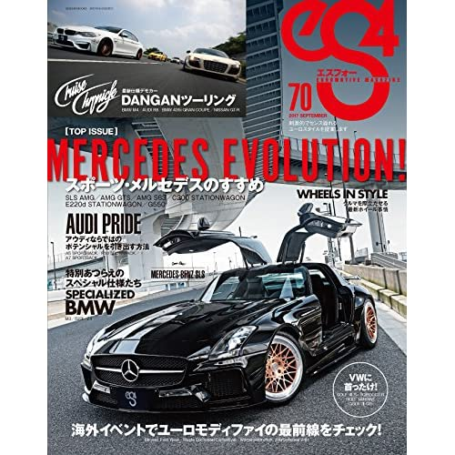 eS4(エスフォー)2017 SEPTEMBER No.70 (GEIBUN MOOKS)