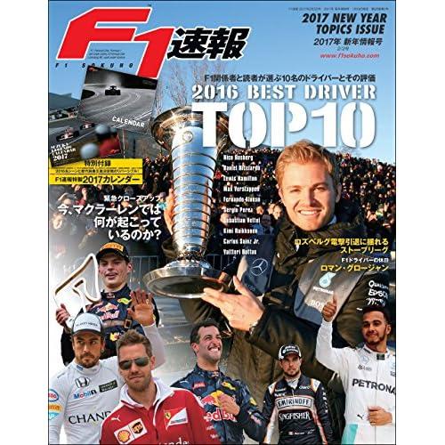 F1 (エフワン) 速報 2017 新年情報号 [雑誌] F1速報