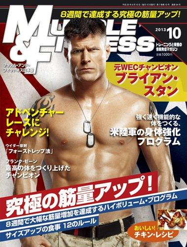 『マッスル・アンド・フィットネス日本版』2013年10月号