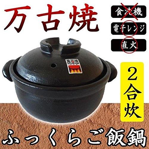 美味しくご飯が炊ける、2合炊きの万古焼の土鍋です。 万古焼 ...