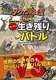 NHK出版 NHK「ダーウィンが来た!」番組スタッフ NHK ダーウィンが来た!動物たちのスーパー生き残りバトルの画像
