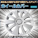 ホイールカバー 14インチ 4枚 スズキ ラパン (ホワイト)「ホイールキャップ セット タイヤ ホイール アルミホイール」