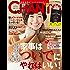 CHANTO 2016年 12月号 [雑誌]