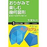 おりがみで楽しむ幾何図形 紙を折れば数学が見える! (サイエンス・アイ新書)
