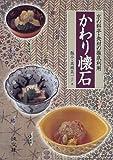 かわり懐石―京の料亭・食材の徹底利用 画像