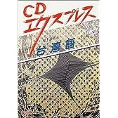 CDエクスプレス 台湾語 (CDエクスプレスシリーズ)